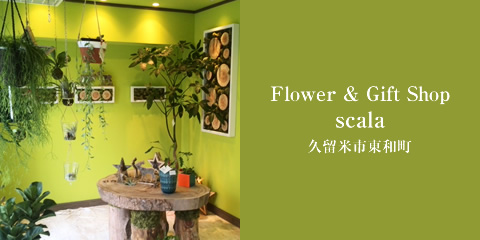 Flower & Gift Shop scala/久留米市東和町